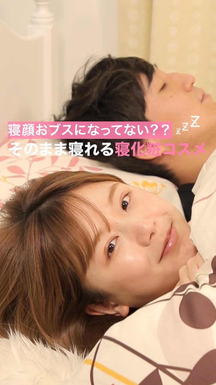 なる 寝顔 方法 可愛く