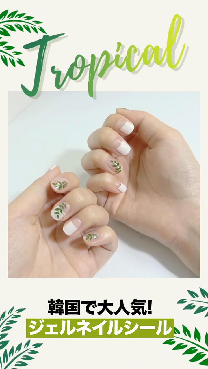 韓国で大人気】ジェルネイルシールの貼り方♡