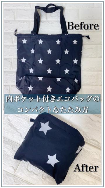エコ 値段 マツキヨ バッグ