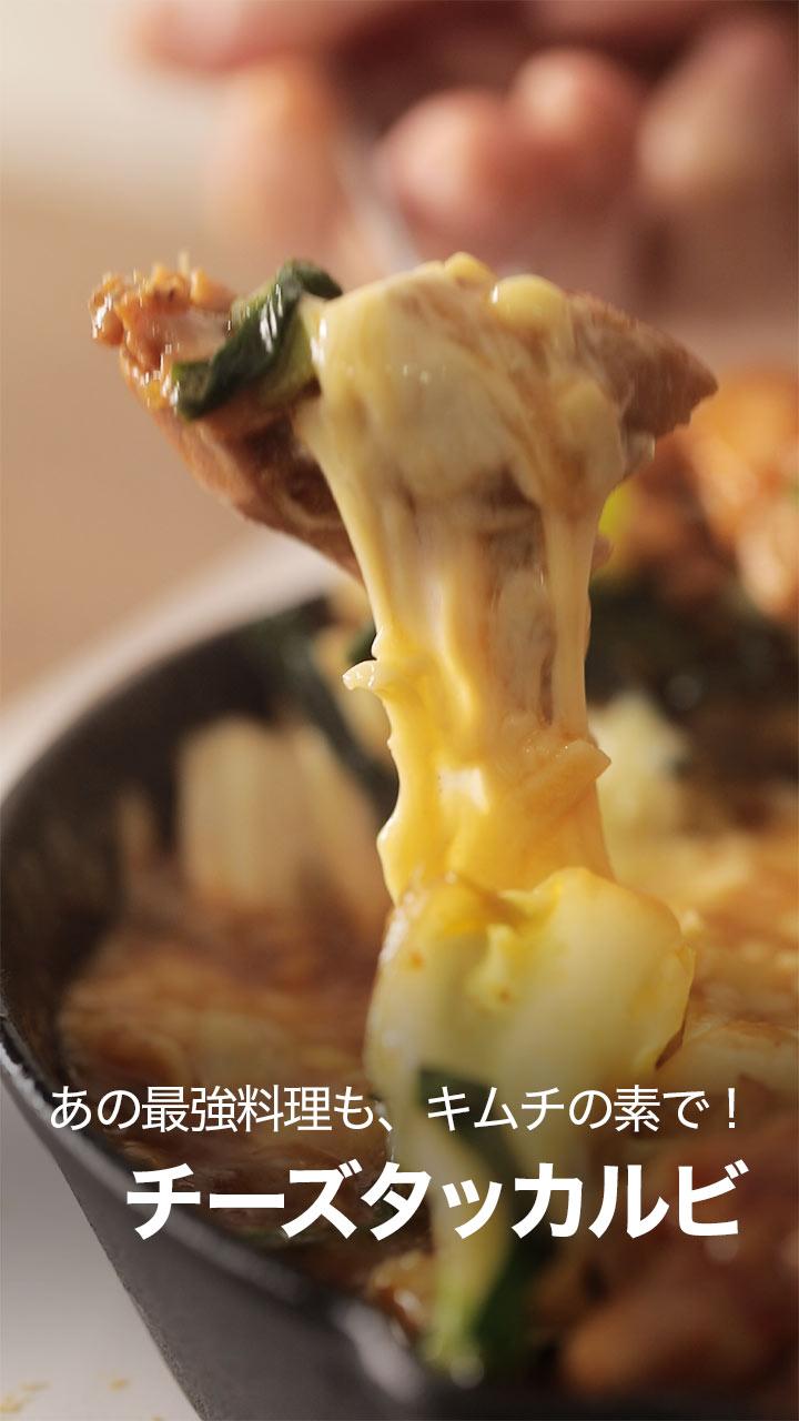 チーズ タッカルビ キムチ