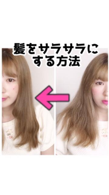 サラサラ 髪の毛 に 方法 を する