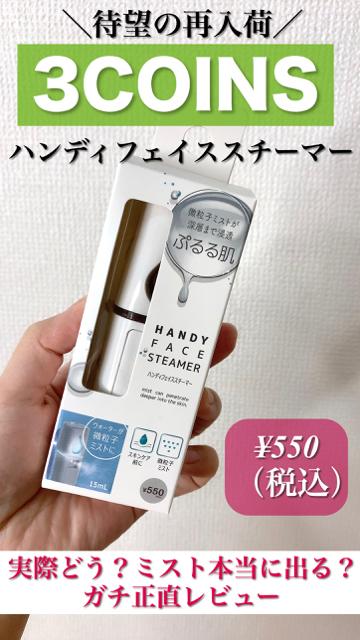 コインズ フェイス スリー スチーマー ハンディ スリコのフェイススチーマーの使い方って?化粧水は故障の原因になる?3COINSハンディフェイススチーマー口コミまとめ