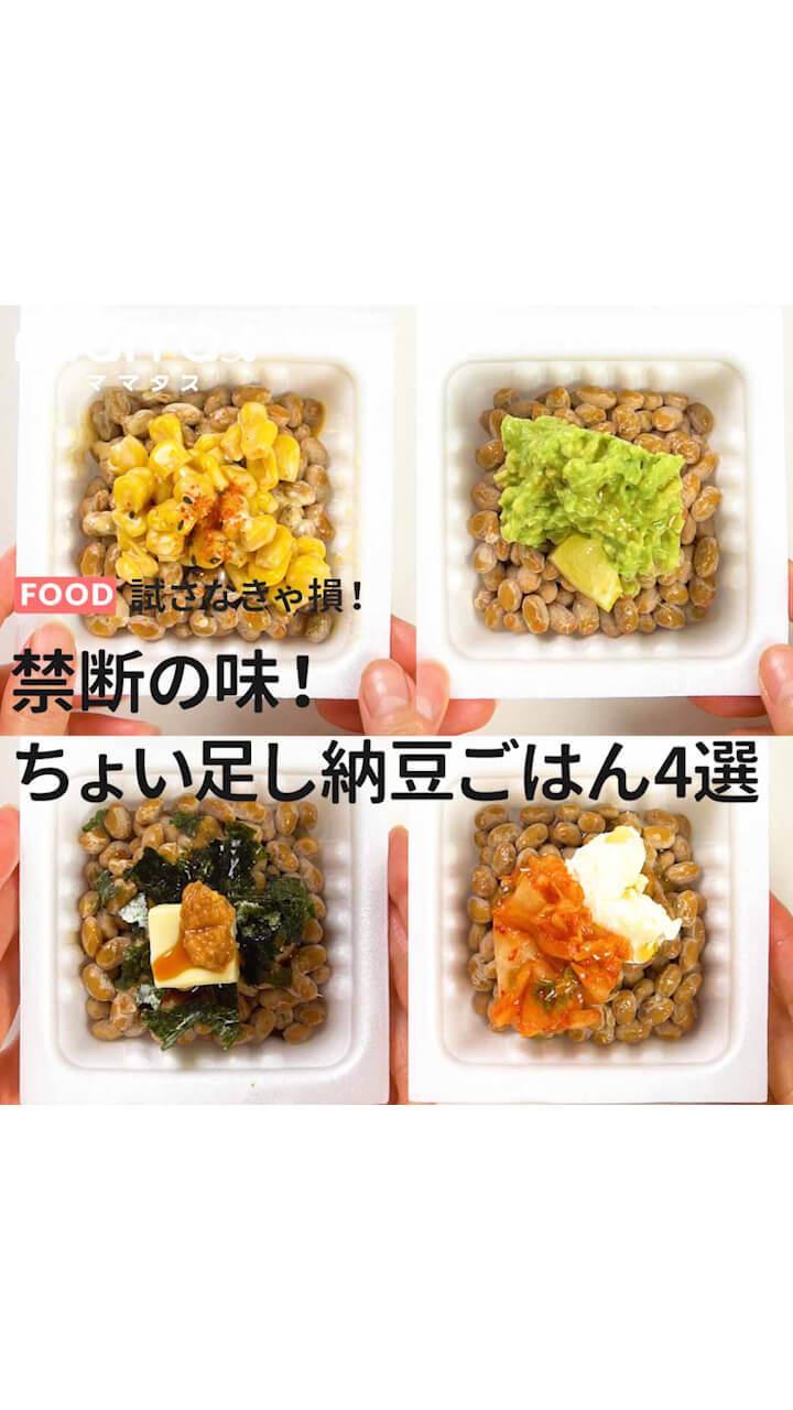 アレンジ レシピ 納豆