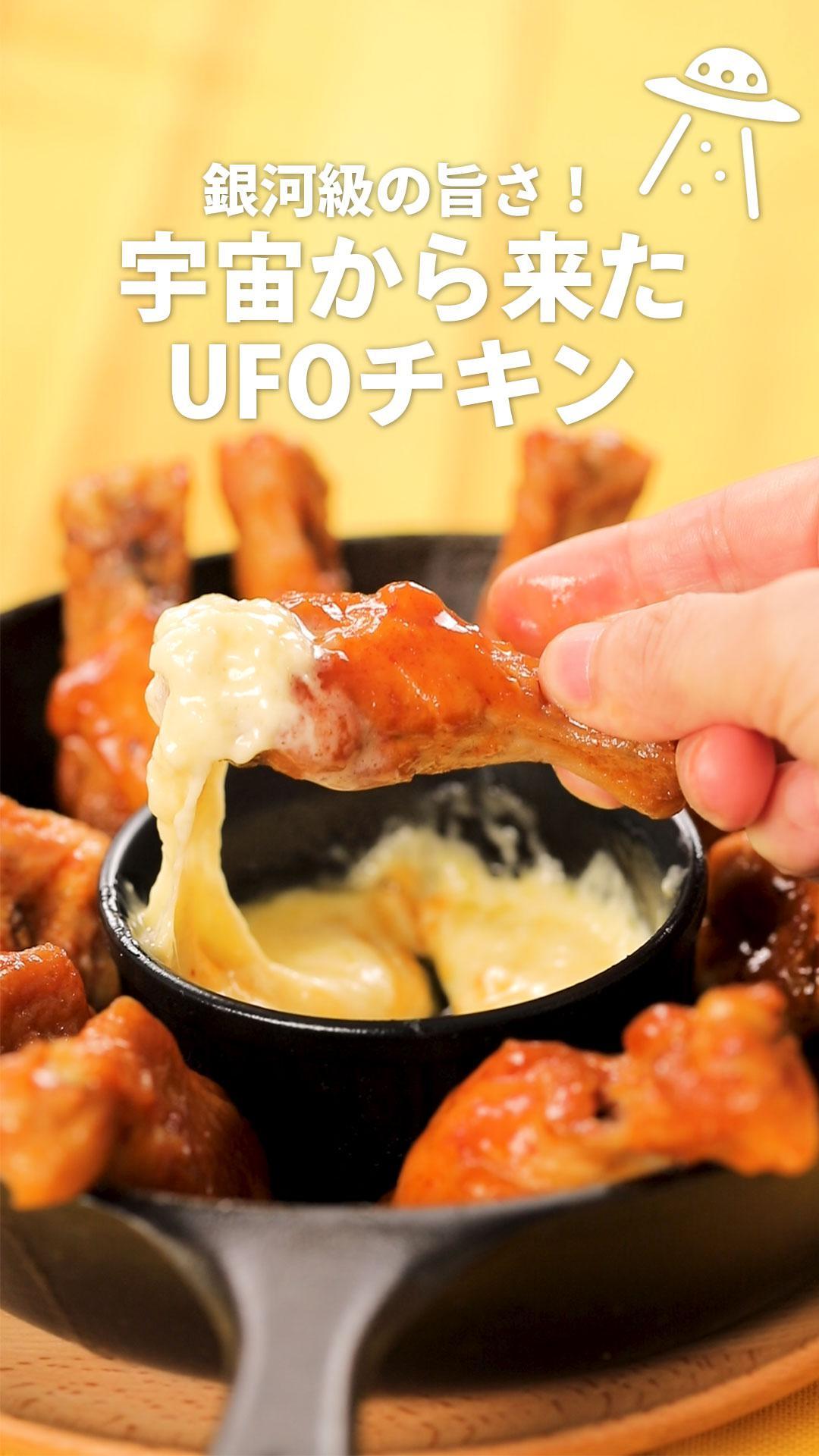 チキン 作り方 ufo