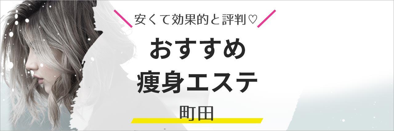 =【町田・痩身】おすすめエステ12選<2021年最新>格安で効果抜群の人気サロンを紹介!