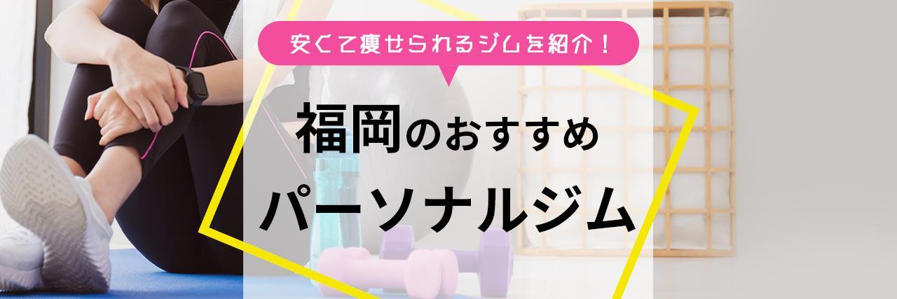 =福岡のパーソナルジムおすすめ<2021最新>安くてダイエット効果抜群の人気ジムは!?