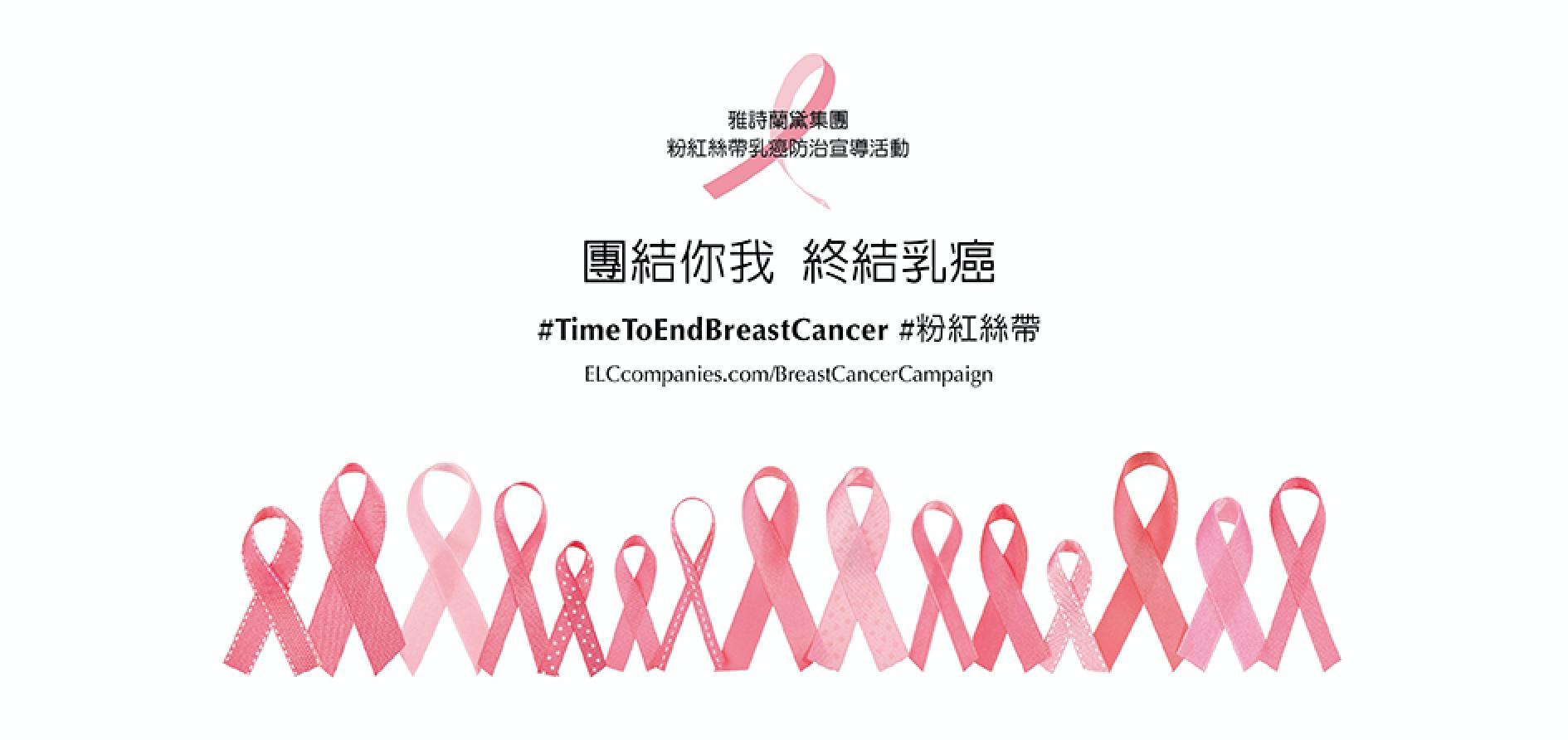 =雅詩蘭黛集團2019年乳癌防治宣導活動 在希望中團結你我
