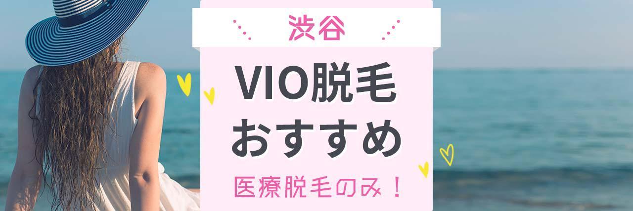 =渋谷でVIOの医療脱毛がおすすめなクリニック13選 痛いのは嫌!という方に人気の病院はココ!
