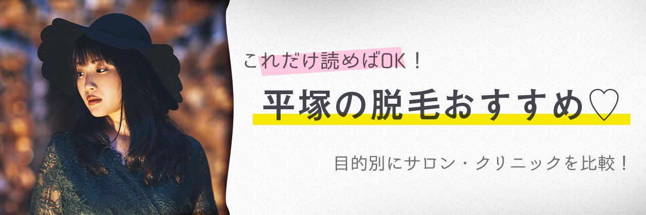 =平塚のおすすめ脱毛サロン7選!安く短期間で脱毛できるのは?