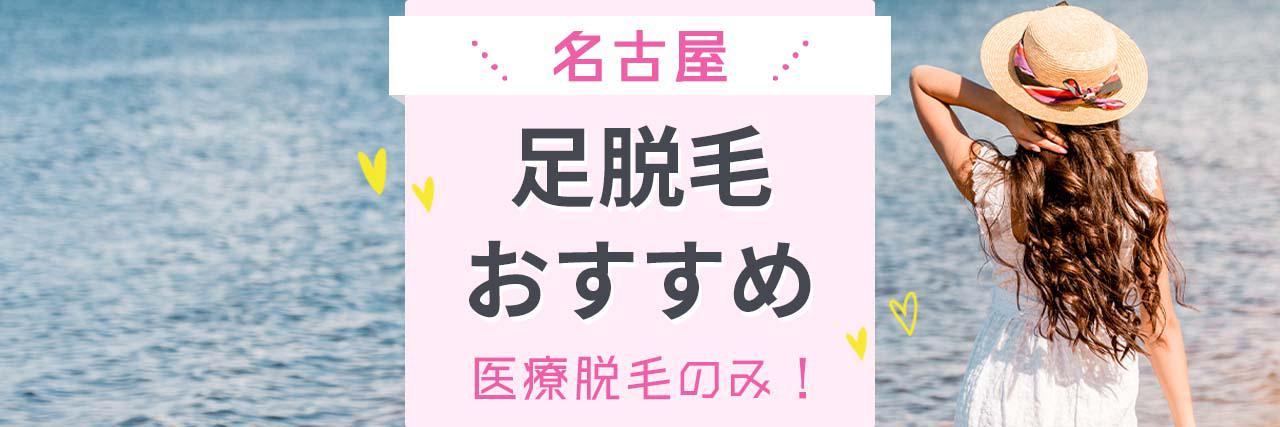=名古屋で足の医療脱毛がおすすめなクリニック16選|短い期間でサクッと終わる病院って?