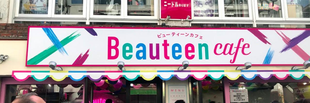 =【hoyu】人気インフルエンサーが店員のBeauteen CAFEをレポート!