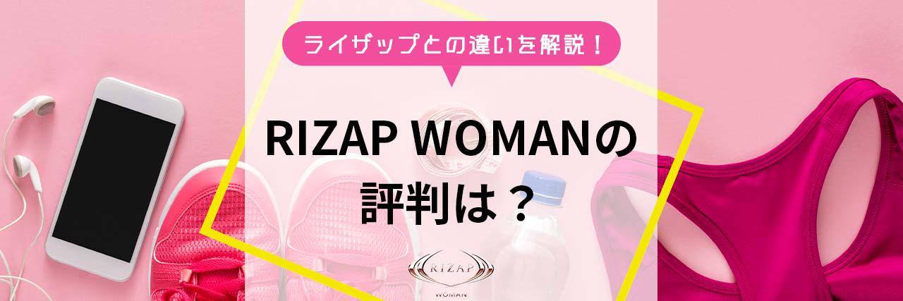 =RIZAP WOMAN(ライザップウーマン)と普通のライザップは何が違うの?わかりやすく解説!