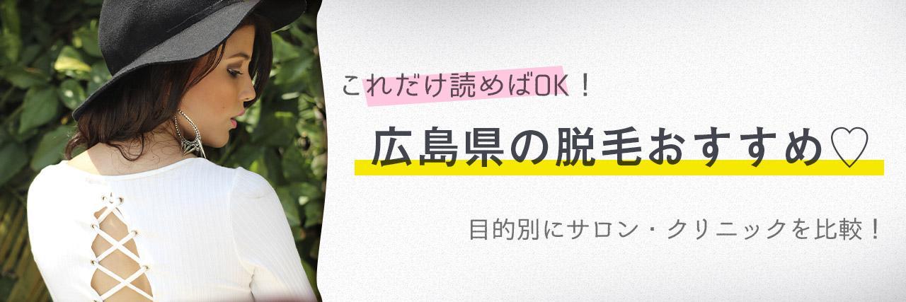 =広島のおすすめ脱毛サロン18選!安く短期間で脱毛できるのは?