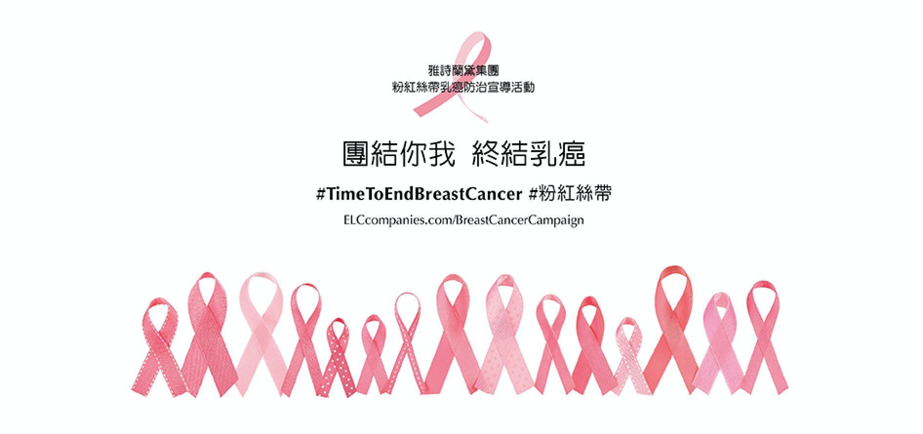 =雅詩蘭黛集團 粉紅絲帶乳癌防治宣導公益咖啡屋!讓妳喝咖啡、拍照也能時尚做公益!
