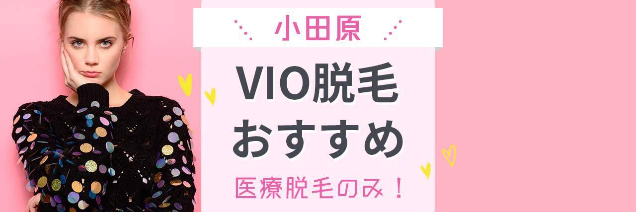 =小田原でVIOの医療脱毛がおすすめなクリニック1選 痛いのは嫌!という方に人気の病院はココ!