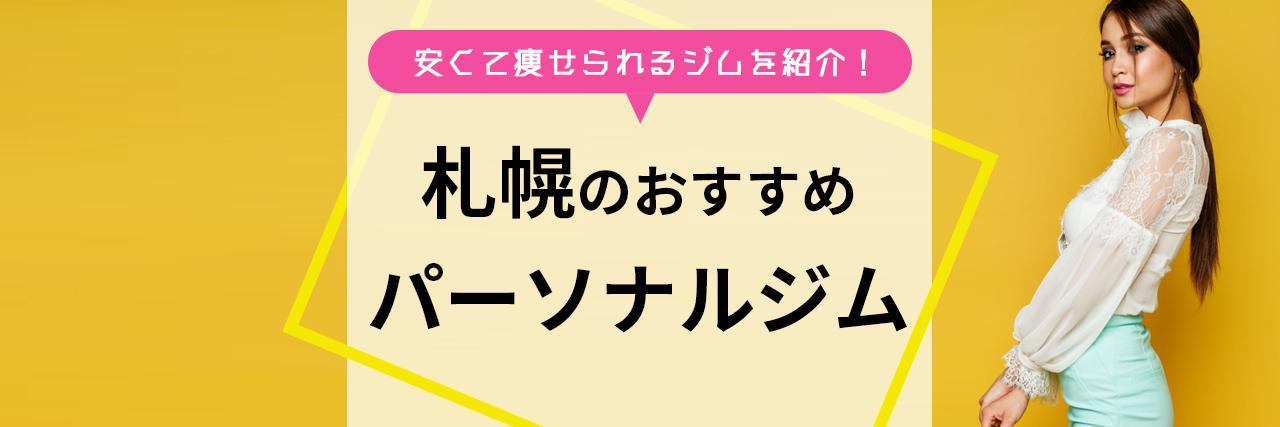 =札幌のパーソナルジムおすすめ<2021最新>安くてダイエット効果抜群の人気ジムは!?