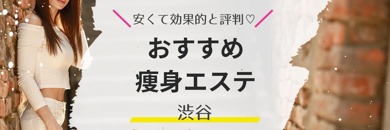 =【渋谷・痩身】おすすめエステ10選<2021年最新>格安で効果抜群の人気サロンを紹介!