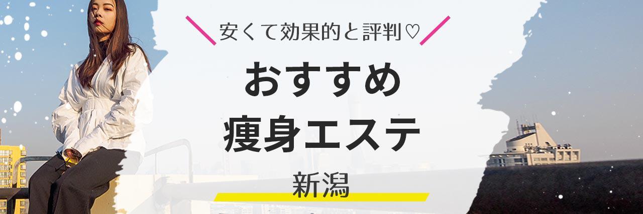 =【新潟・痩身】おすすめエステ11選<2021年最新>格安で効果抜群の人気サロンを紹介!