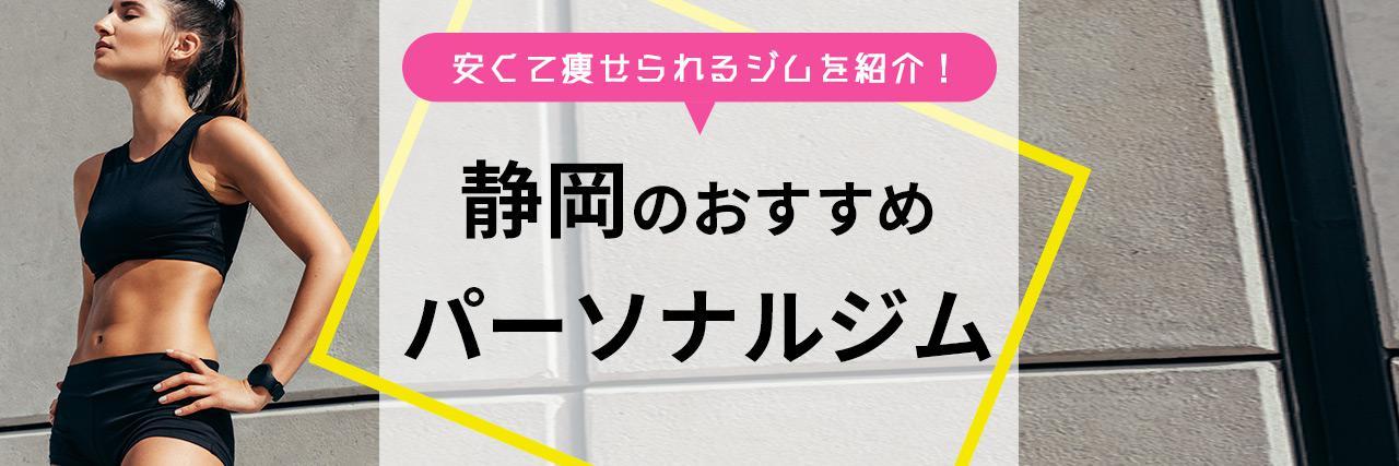 =静岡のおすすめパーソナルトレーニングジム10選!安くてダイエット効果抜群の人気ジムは!?