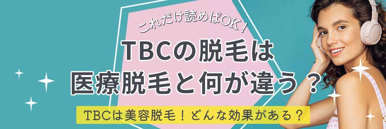 =エステティックTBCの脱毛は医療脱毛と違う?効果や料金などの違いを解説!