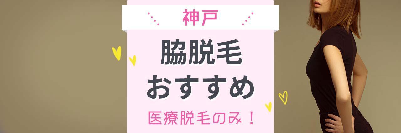 =神戸で脇の医療脱毛がおすすめなクリニック11選 初めての脱毛でも安心して通える評判の良い病院を紹介