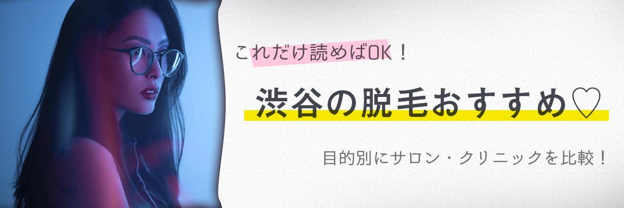 =渋谷のおすすめ脱毛サロン17選!安く短期間で脱毛できるのは?