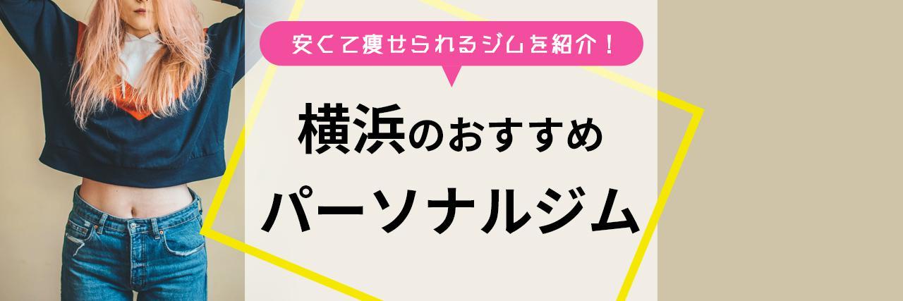 =横浜のパーソナルジムおすすめ<2021最新>安くてダイエット効果抜群の人気ジムは!?