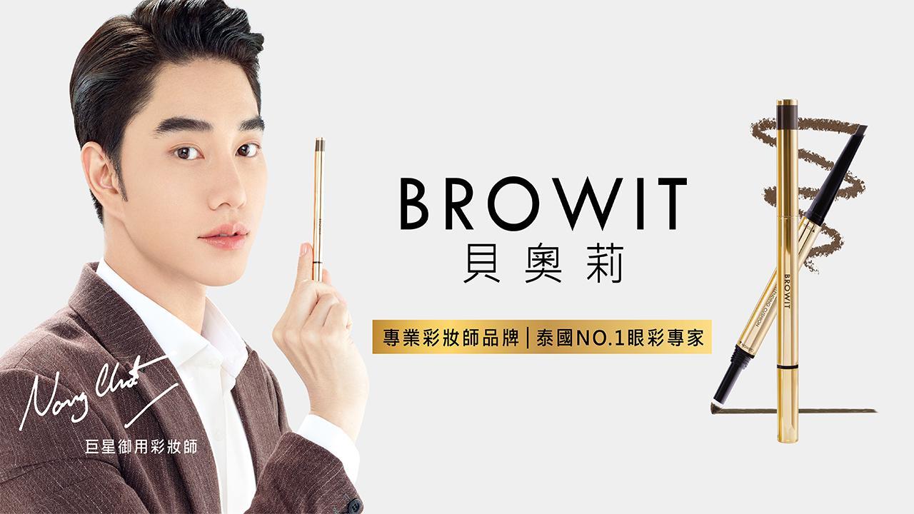 =泰國巨星御用彩妝師Nongchat自創品牌「泰國專業眉眼品牌BROWIT貝奧莉」