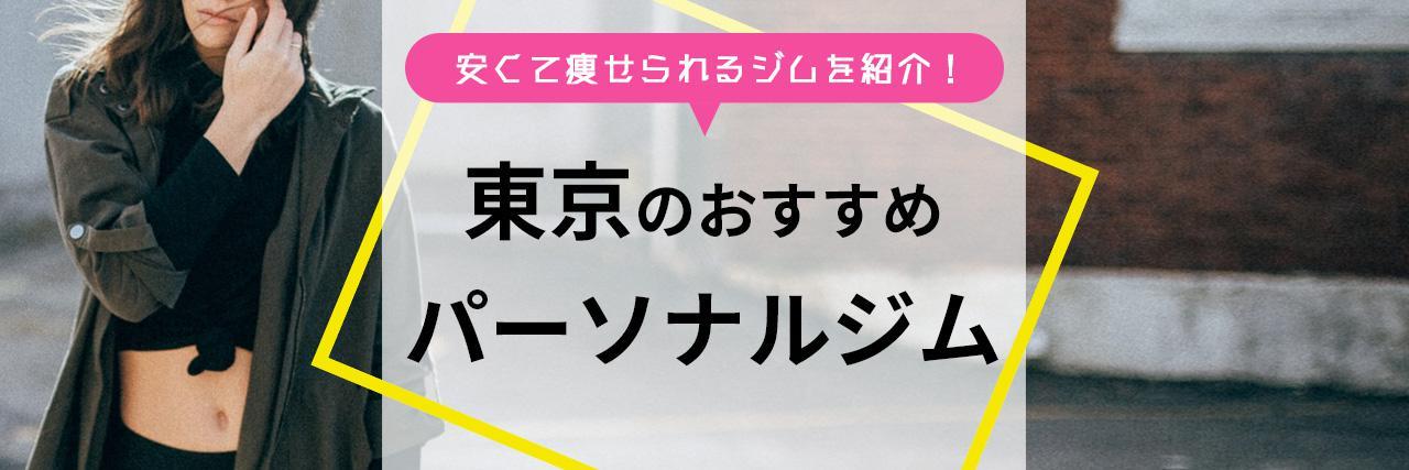 =東京のパーソナルジムおすすめ<2021最新>安くてダイエット効果抜群の人気ジムは!?
