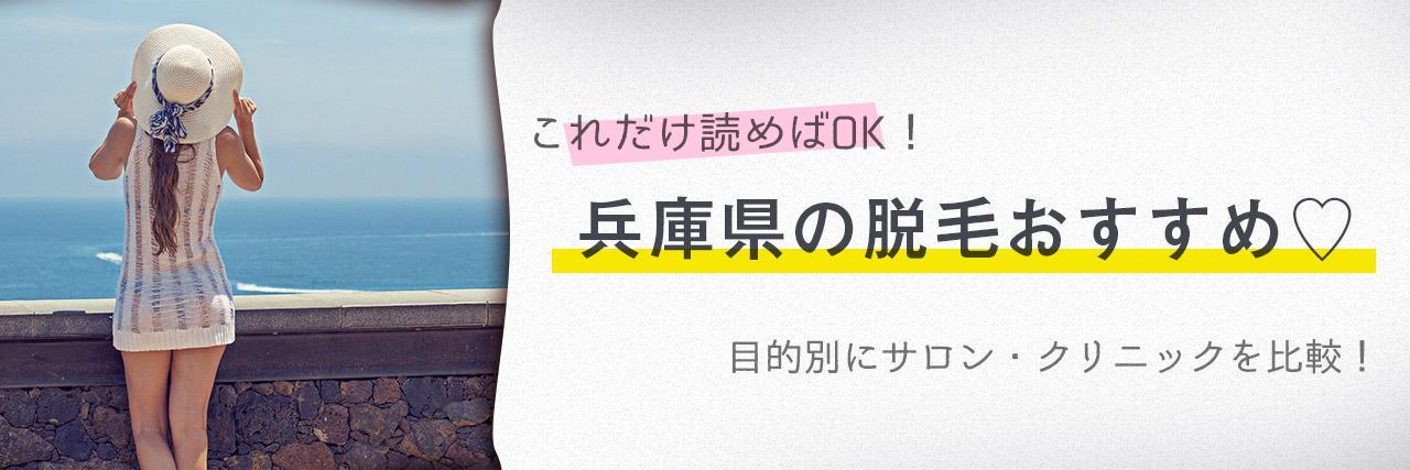 =兵庫県のおすすめ脱毛サロン19選!安く短期間で脱毛できるのは?
