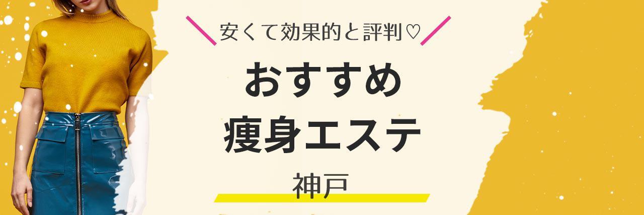 =【神戸・痩身】おすすめエステ10選<2021年最新>格安で効果抜群の人気サロンを紹介!