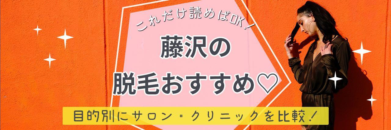 =藤沢のおすすめ脱毛サロン14選!安く短期間で脱毛できるのは?