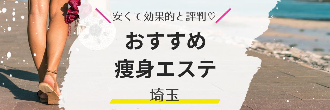 =【埼玉・痩身】おすすめエステ15選<2021年最新>格安で効果抜群の人気サロンを紹介!