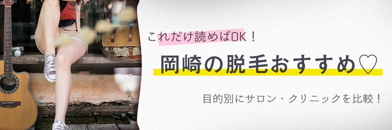 =岡崎のおすすめ脱毛サロン6選!安く短期間で脱毛できるのは?