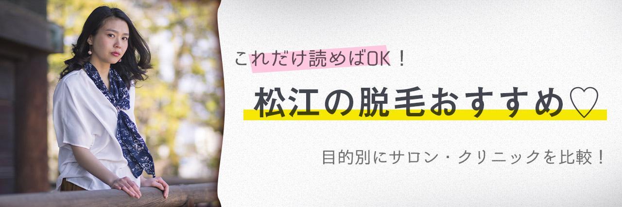 =松江のおすすめ脱毛サロン15選!安く短期間で脱毛できるのは?
