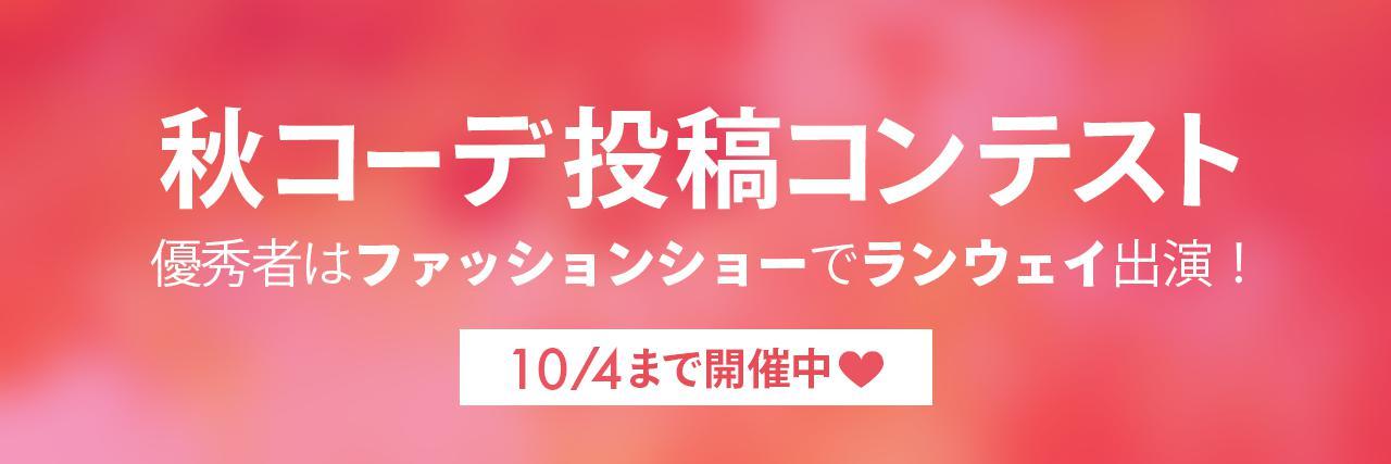 =【優秀者はランウェイモデルに!】「秋コーデ」コンテスト