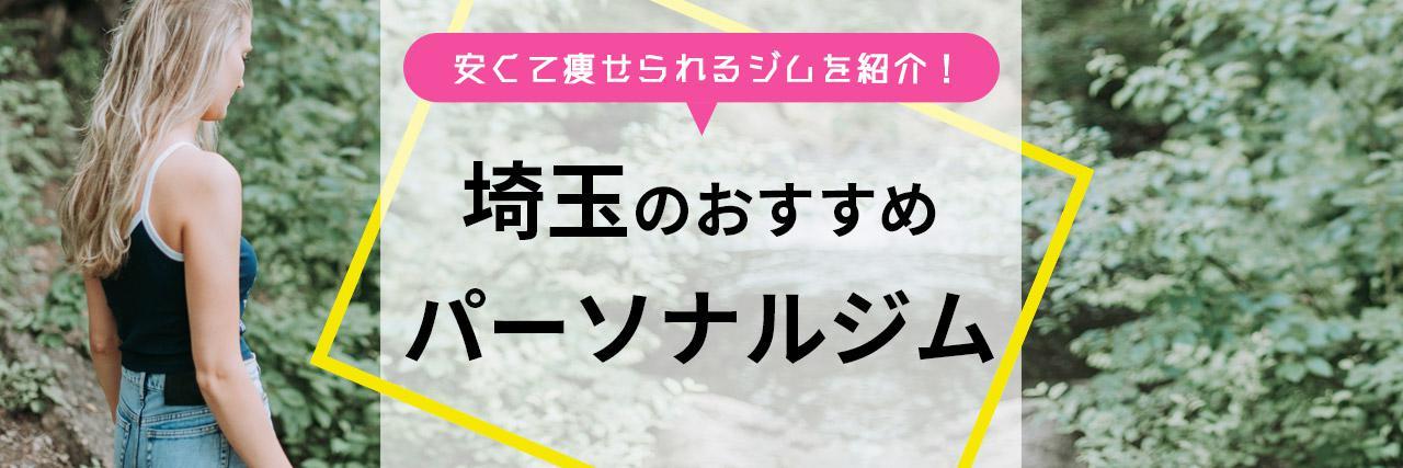 =埼玉のおすすめパーソナルトレーニングジム19選!安くてダイエット効果抜群の人気ジムは!?