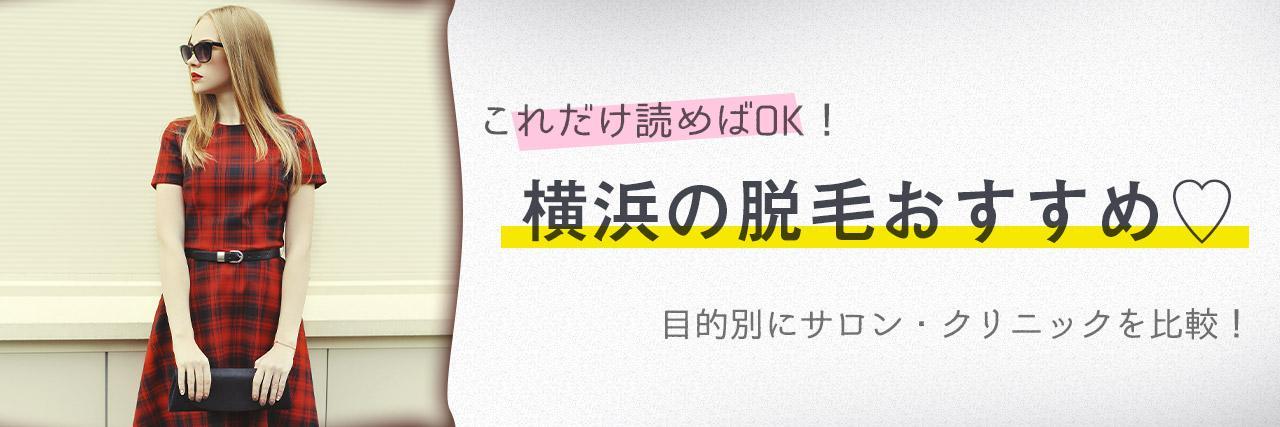 =横浜のおすすめ脱毛サロン15選!安く短期間で脱毛できるのは?