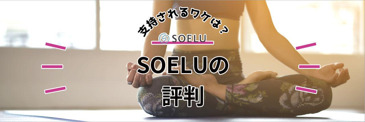=【実体験】SOELU(ソエル)の口コミが良い「3つの理由」を紹介!レッスン中の雰囲気も詳しくレビュー