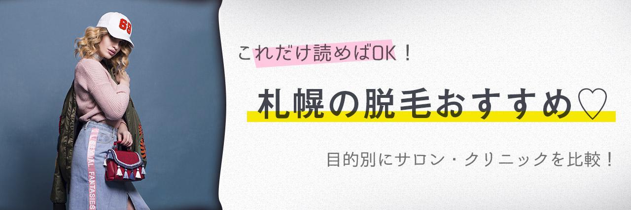 =札幌のおすすめ脱毛サロン11選!安く短期間で脱毛できるのは?