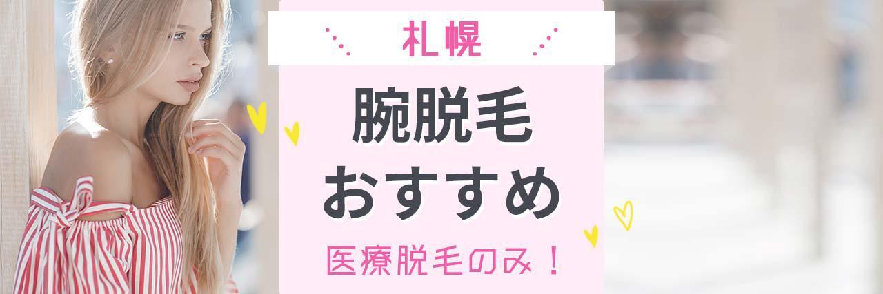 =札幌で腕の医療脱毛がおすすめなクリニック9選|自宅の近くにある人気の病院はココ!