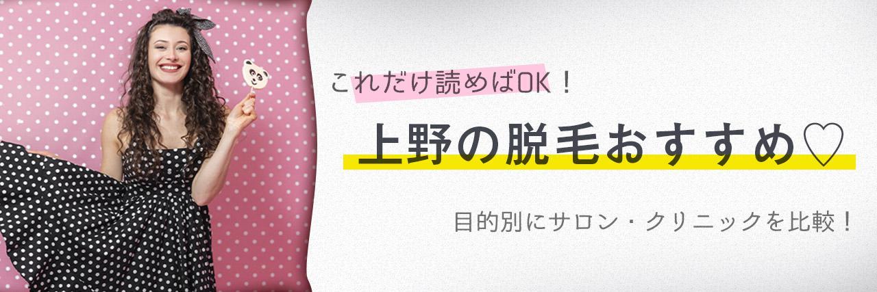 =上野のおすすめ脱毛サロン11選!安く短期間で脱毛できるのは?