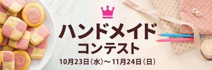 =【優勝作品を特別インタビュー記事で紹介!】ハンドメイドコンテスト