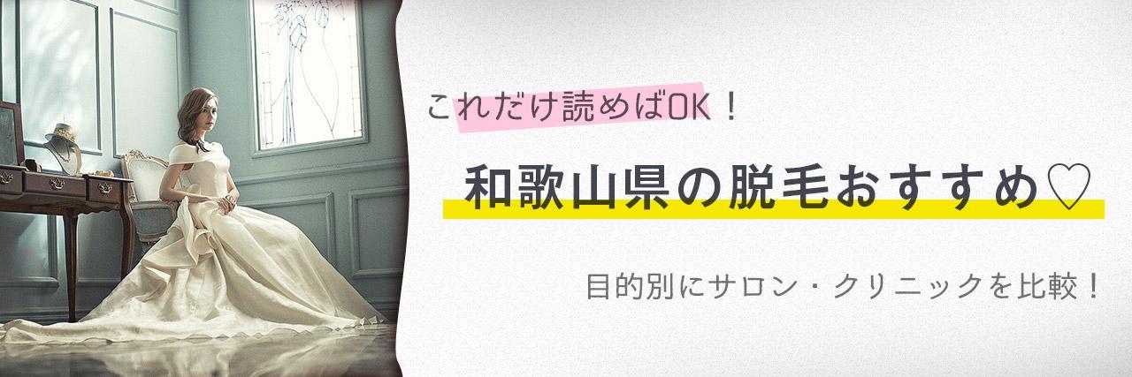 =和歌山のおすすめ脱毛サロン5選!安く短期間で脱毛できるのは?