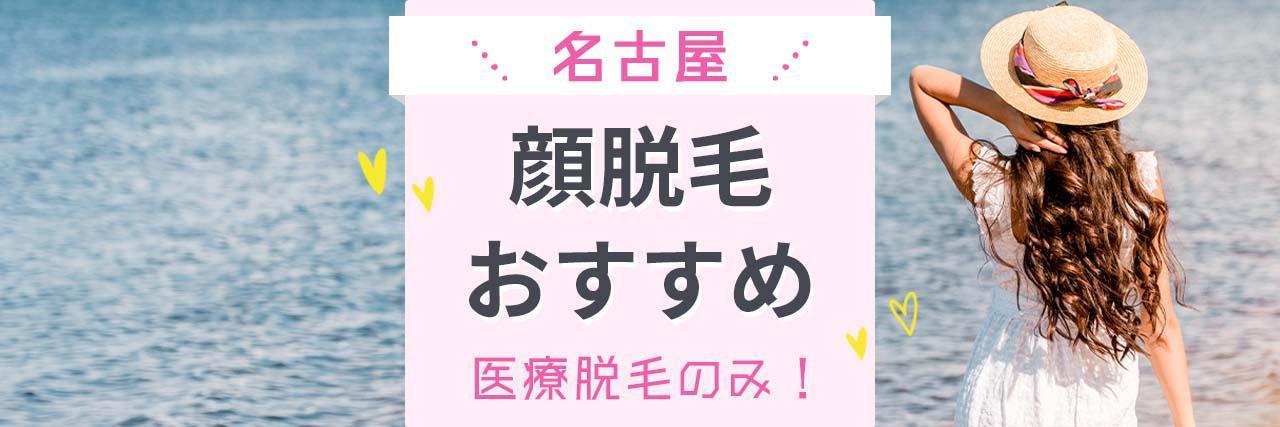 =名古屋で顔の医療脱毛がおすすめなクリニック14選|美容にも気を使ってくれる病院はどこ?