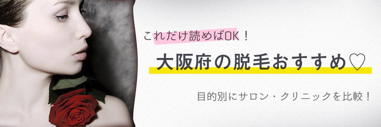 =大阪のおすすめ脱毛サロン30選!安く短期間で脱毛できるのは?
