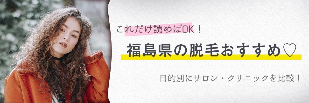 =福島のおすすめ脱毛サロン12選!安く短期間で脱毛できるのは?