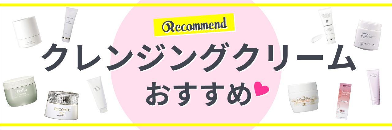 =クレンジングクリームのおすすめ30選【2021最新】肌質に合わせた選び方も解説!