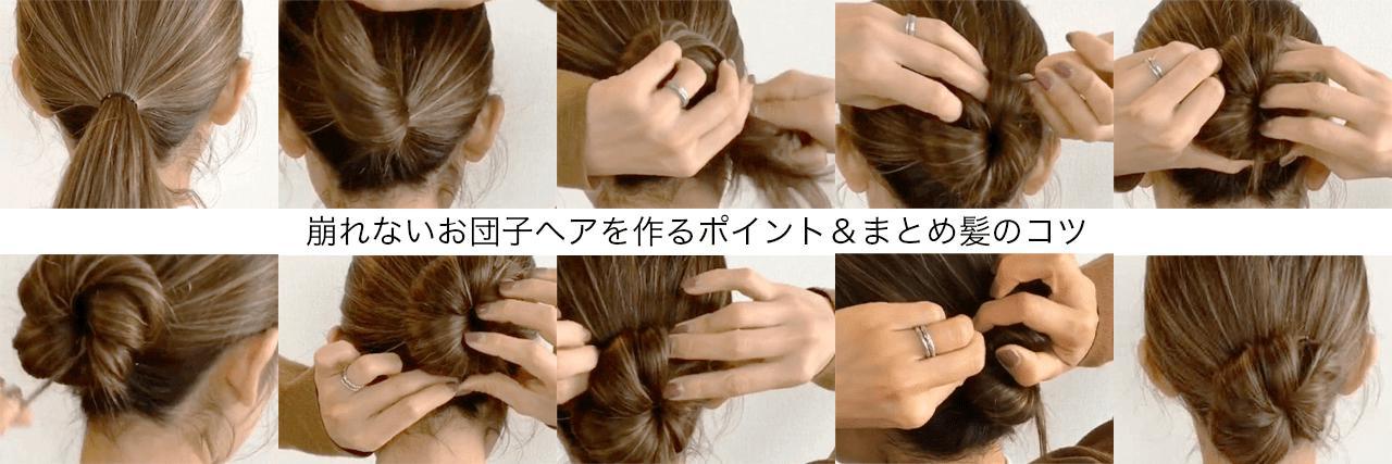 【特集】 崩れないお団子ヘアのポイントを伝授!きっちりまとめ髪のコツ♡ | C CHANNEL - 女子向け動画マガジン