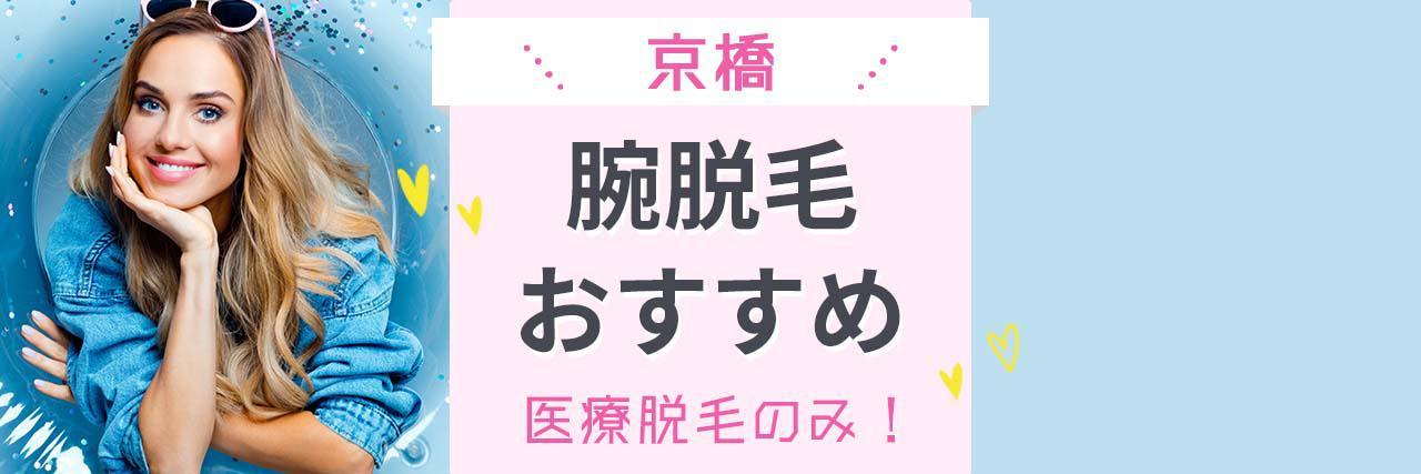 =京橋で腕の医療脱毛がおすすめなクリニック9選|自宅の近くにある人気の病院はココ!